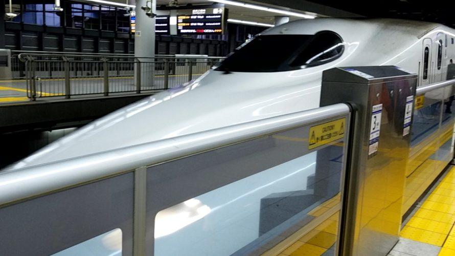 日帰りドタバタ新幹線の旅