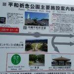 沖縄慰霊の旅その2