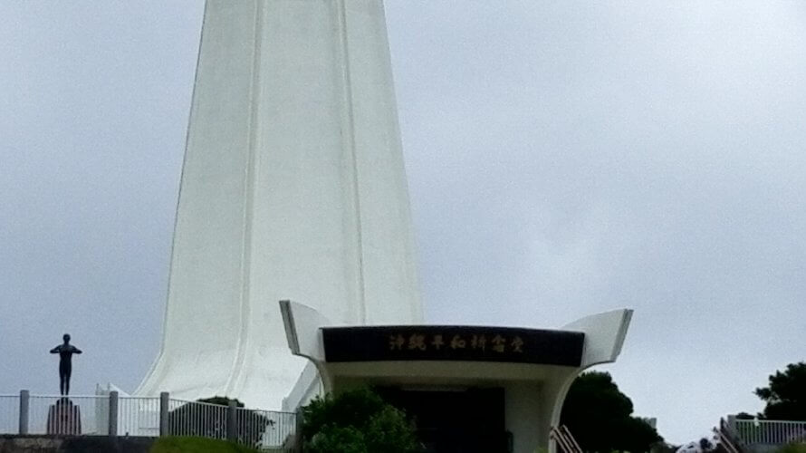 沖縄慰霊の旅