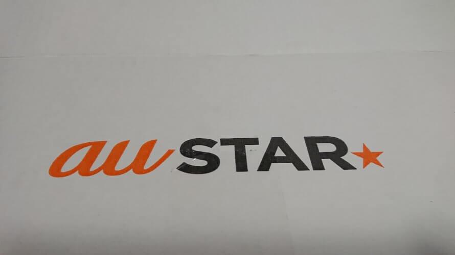 au更新 au STAR